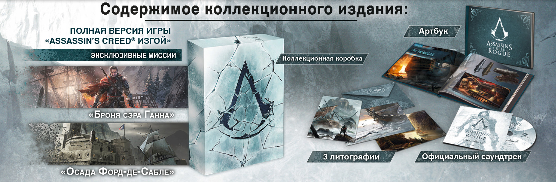 ACRogue_Collectorring_header